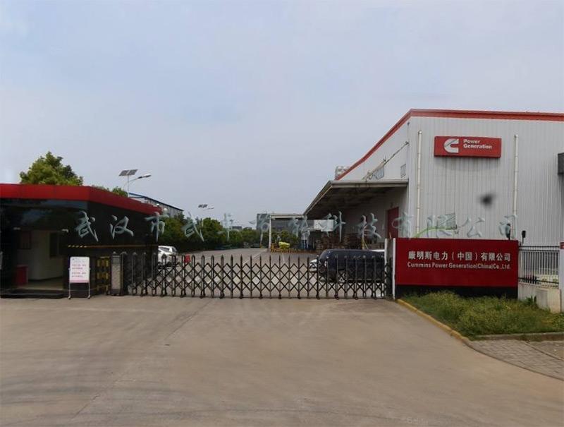 康明斯电力(中国)有限公司