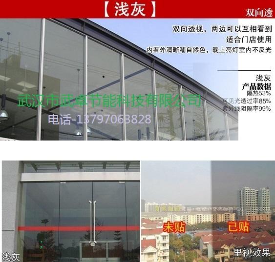 武汉玻璃贴膜可阻隔99%的有害紫外线