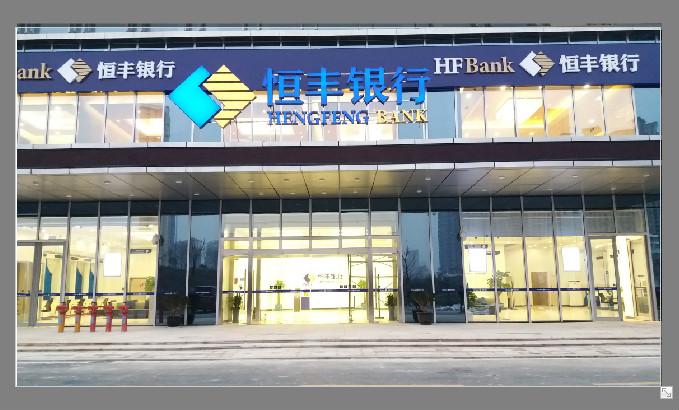 湖北武汉恒丰银行