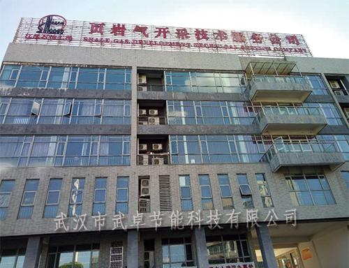 江汉油田勘探开发研究院